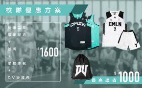 discount-schoolteam-basketball-105-feature