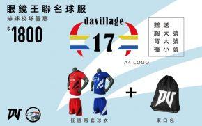 discount-schoolteam-volleyball-105-feature