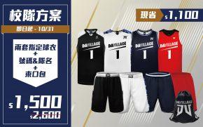schoolteam-basketball02