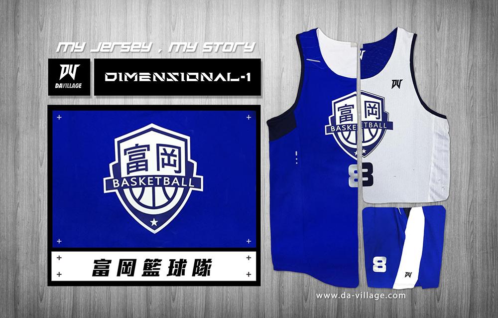 富岡籃球隊