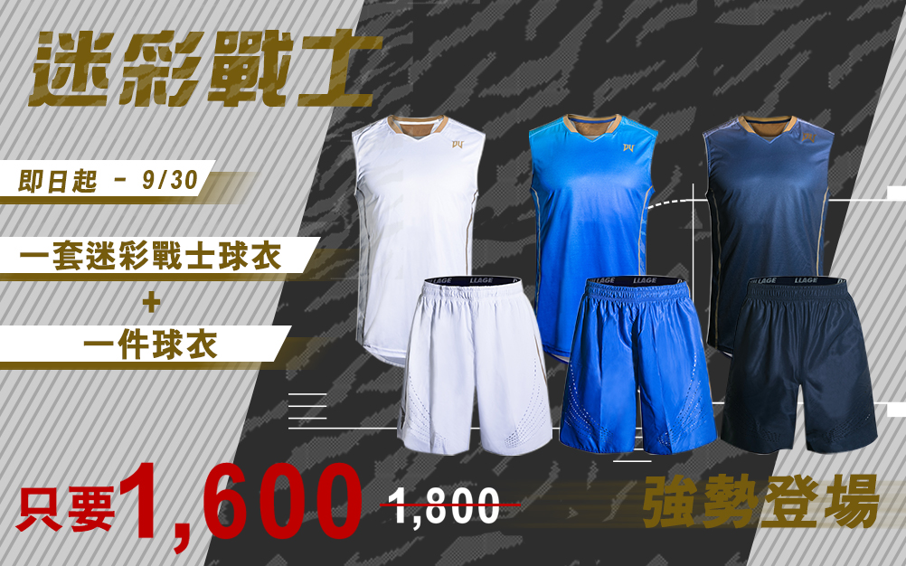 basketball-camoballer-banner-small