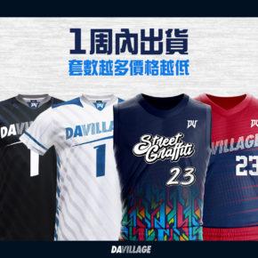 BANNER籃球排球 臉書