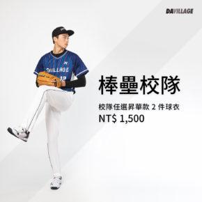 方形|棒球